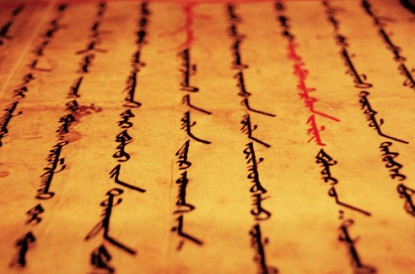 uyghurscript