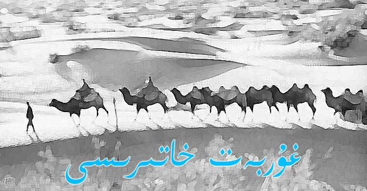 GHURBET XATIRISI (Uyghur Kona Yezighi)