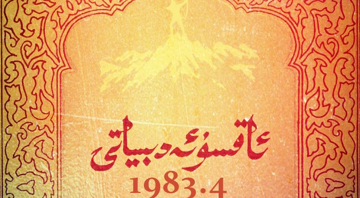 AQSU EDEBIYATI (1983-4)