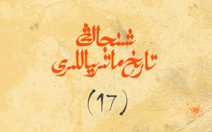 XinjiangTarihMateryalliri17