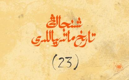 XinjiangTarihMateryalliri23