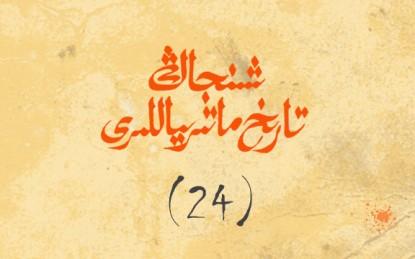 XinjiangTarihMateryalliri24