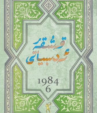 QESHQER EDIBIYATI (1984-6)